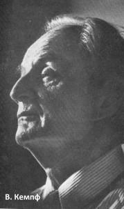 В. Кемпф