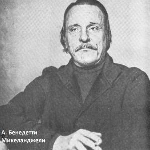 А. Бенедетти Микеланджели