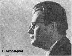 Г. Аксельрод