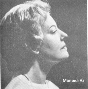 Моника Аз