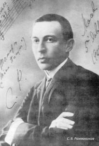 С. В. Рахманинов