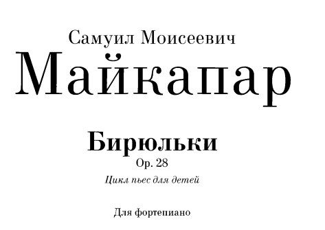 "Майкапар С . ""Бирюльки"""