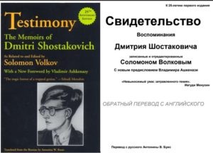 kniga-shostakovich-solomona-volkova